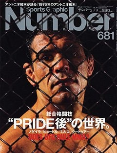 """総合格闘技 """"PRIDE後""""の世界。 DOES UFC RULE MMA? - Number681号 <表紙> アントニオ・ホドリゴ・ノゲイラ"""