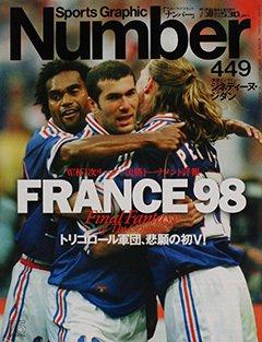 FRANCE 98 - Number 449号 <表紙> ジネディーヌ・ジダン