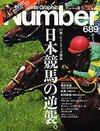['07秋・G1シリーズ開幕]日本競馬の逆襲。
