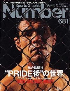"""総合格闘技 """"PRIDE後""""の世界。 DOES UFC RULE MMA? - Number681号"""