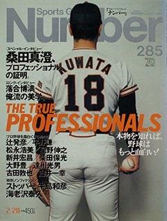 本物を知れば、野球はもっと面白い! - Number285号