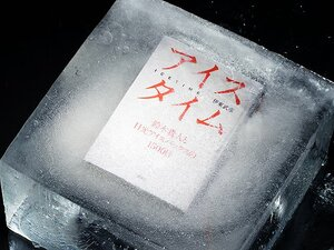 氷中の本は、熱を孕んでいる。~伊東武彦・著『アイスタイム』~