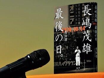 引退する長嶋茂雄が望んだものは?~セレモニーの裏側に迫る一冊~<Number Web> photograph by Wataru Sato