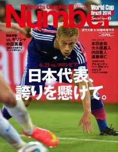 日本代表、誇りを懸けて。 - Number 2014/6/30臨時増刊号 <表紙> 本田圭佑