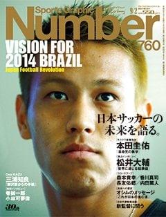 日本サッカーの未来を語る。 - Number 760号 <表紙> 本田圭佑