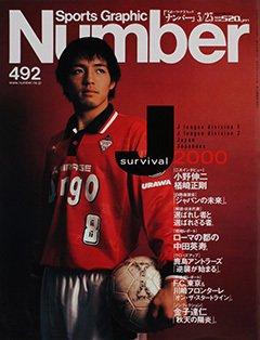 Jサバイバル2000 - Number 492号 <表紙> 小野伸二