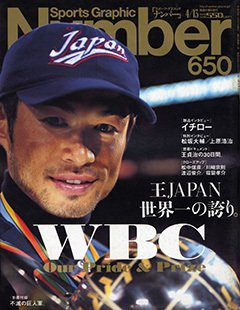 王JAPAN 世界一の誇り。 WBC Our Pride & Prize - Number650号 <表紙> イチロー