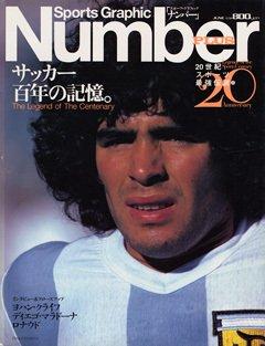 サッカー 百年の記憶。 - Number PLUS June 1999 <表紙> ディエゴ・マラドーナ