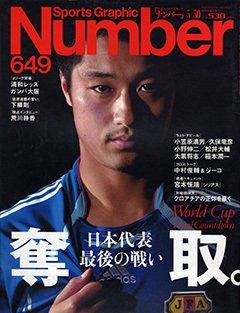 [日本代表 最後の戦い] 奪取。  - Number 649号 <表紙> 小笠原満男