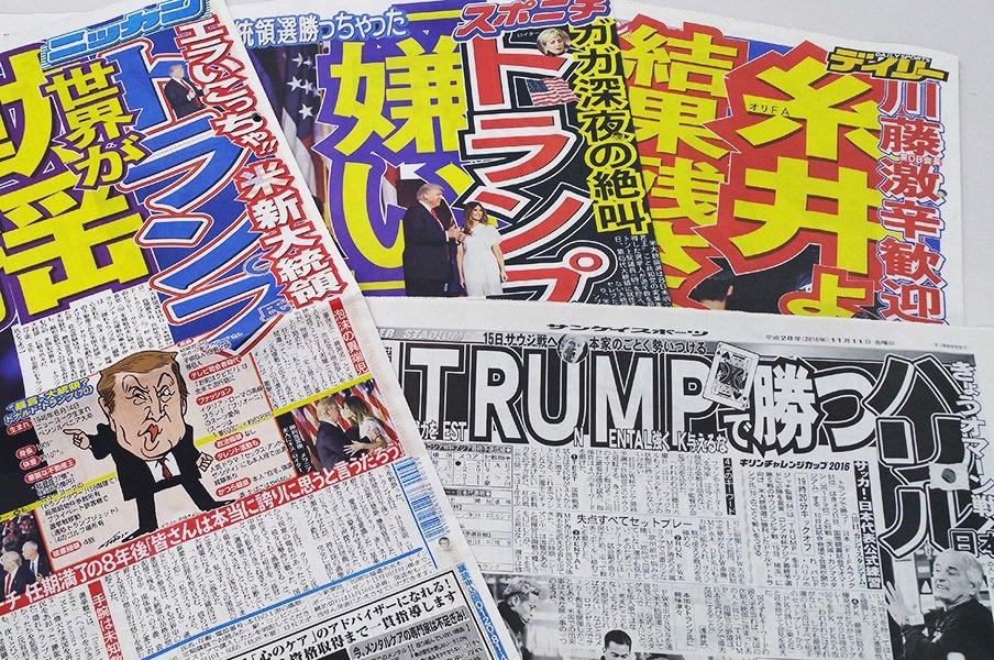 """プチ鹿島""""まさか""""の11月見出し大賞。サンスポ「TRUMPで勝つ ハリル日本」。<Number Web> photograph by Sports Graphic Number"""