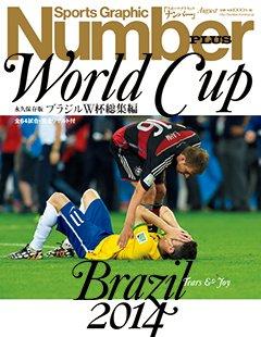 <永久保存版> ブラジルW杯総集編 - Number PLUS August 2014 <表紙> フィリップ・ラーム オスカル
