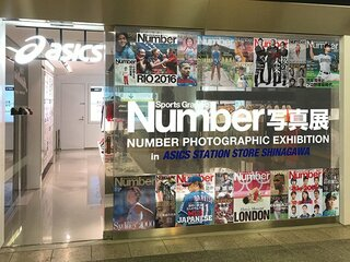 「Sports Graphic Number 写真展 in アシックスステーションストア品川」開催