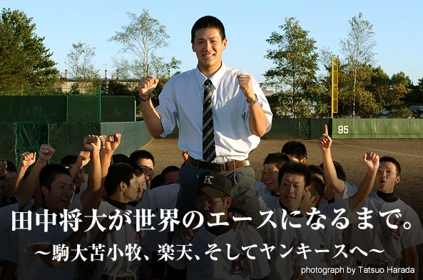 ヤンキースへ移籍した田中将大選手。駒大苫小牧から、楽天、そしてMLBへの道のりを辿る!
