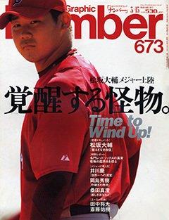 [松坂大輔 メジャー上陸] 覚醒する怪物。 - Number 673号 <表紙> 松坂大輔