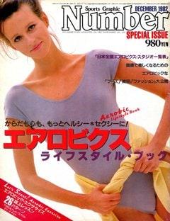 エアロビクス ライフスタイル・ブック - Number Special Issue December 1982
