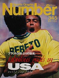 ワールドカップ・サッカー'94 - Number 345号 <表紙> ロマーリオ