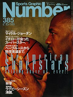 The American Superstars - Number 385号