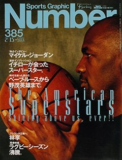 The American Superstars - Number 385号 <表紙> マイケル・ジョーダン