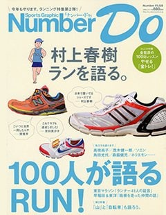 ランニング特集 第2弾 100人が語るRUN! - Number Do 2011 April