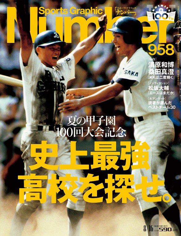 <夏の甲子園 100回大会記念特集 PART I>史上最強高校を探せ。