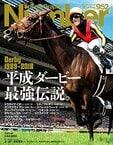 平成ダービー最強伝説。~総力特集 第85回東京優駿~