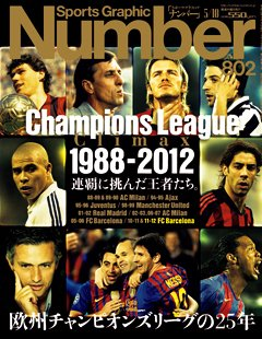 連覇に挑んだ王者たち。 ~欧州チャンピオンズリーグの25年~ - Number802号