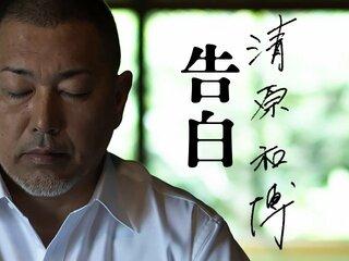 『清原和博 告白』7月27日(金)発売!