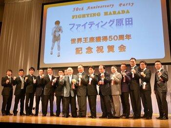 祝賀会に集ったボクシング界の錚々たる面々。輪島、竹原、薬師寺、畑山らが原田を囲んだ。
