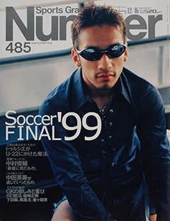 SOCCER FINAL '99 - Number 485号 <表紙> 中田英寿