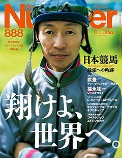 翔けよ、世界へ。 ~日本競馬 最強への軌跡~ - Number 888号 <表紙> 武豊