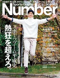 <スポーツブーム平成史> 熱狂を超えろ。 - Number 968・969号 <表紙> 大谷翔平