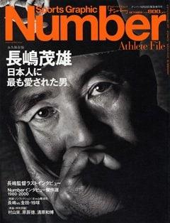 長嶋茂雄 日本人に最も愛された男。 - Number 2001/10/25緊急増刊号 <表紙> 長嶋茂雄
