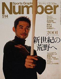 新世紀の荒野へ - Number514号 <表紙> イチロー