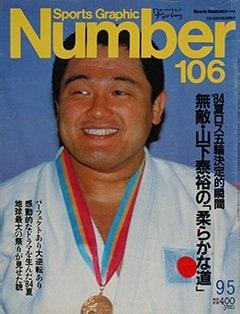 無敵・山下泰裕の「柔らかな道」 - Number106号