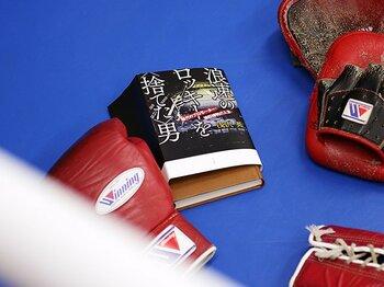 ボクシング興行を続けることで男は何を損なったのか?~『浪速のロッキーを<捨てた>男』~<Number Web> photograph by Ryo Suzuki