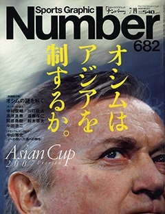 オシムはアジアを制するか。 Asian Cup 2007 Preview - Number 682号 <表紙> イビチャ・オシム
