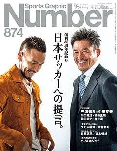 <創刊35周年記念号> 日本サッカーへの提言。 - Number 874号 <表紙> 三浦知良 中田英寿