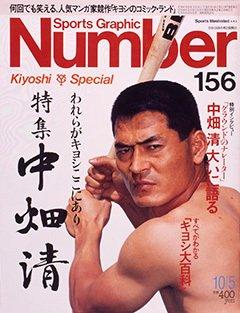 特集 中畑清 - Number156号 <表紙> 中畑清