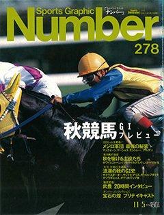 秋競馬GIプレビュー - Number 278号