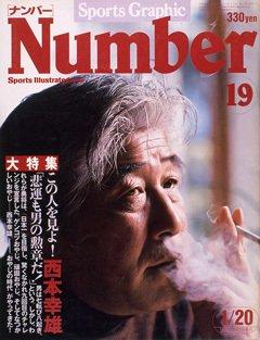 この人を見よ! 西本幸雄 - Number 19号 <表紙> 西本幸雄