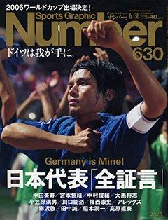 日本代表「全証言」 ドイツは我が手に。 - Number 630号 <表紙> 宮本恒靖