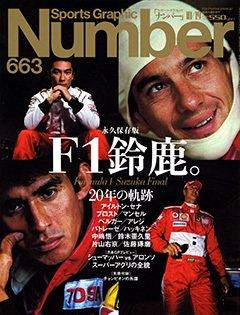 【永久保存版】 F1鈴鹿。 - Number663号