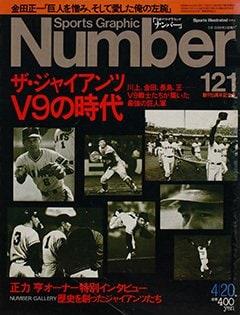 創刊5周年記念号 - Number121号