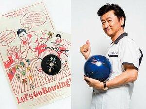 これは単なるボウリング賛歌ではない!桑田佳祐の『レッツゴーボウリング』現象。
