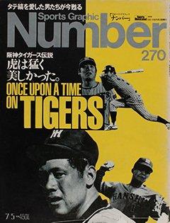 虎は猛く美しかった。 - Number 270号 <表紙> 田淵幸一