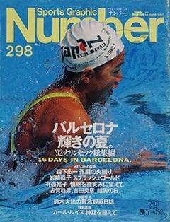 バルセロナ 輝きの夏 '92オリンピック総集編 - Number 298号 <表紙> 岩崎恭子