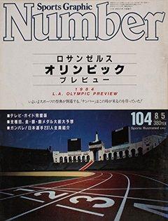 ロサンゼルス オリンピック プレビュー - Number104号