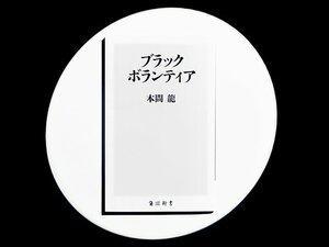 『ブラックボランティア』東京2020ボランティア問題に見え隠れする、日本社会の古層。