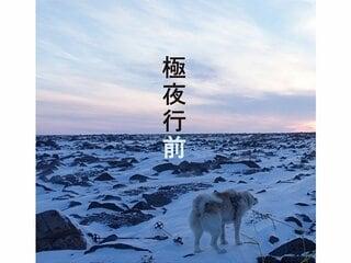 『極夜行前』2月15日(金)発売!