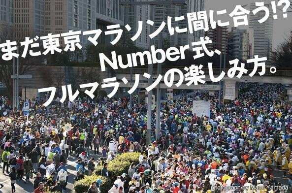 まだ東京マラソンに間に合う!? Number式、フルマラソンの楽しみ方。